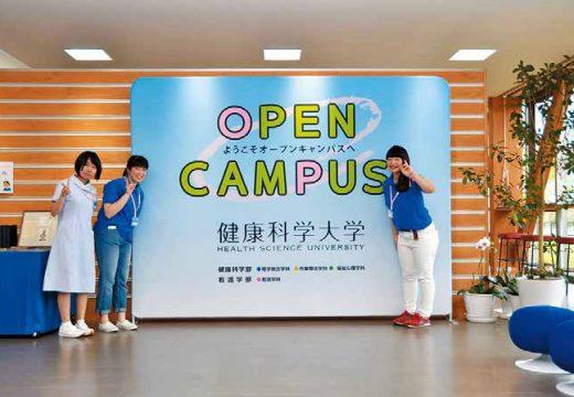 オープンキャンパスの看板