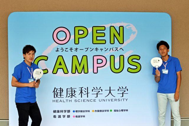 オープンキャンパスイメージ2