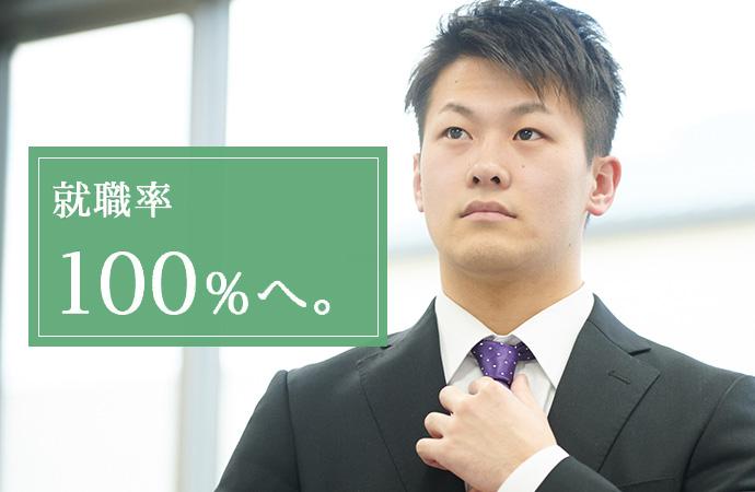 就職率100%へ