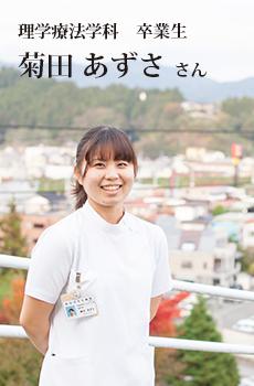 理学療法学科 菊田 あずささん