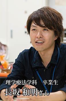 理学療法学科 長坂 和明さん
