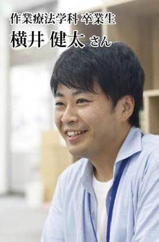 作業療法学科 横井 健太さん