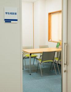 学生相談室