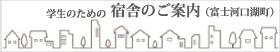学生のための宿舎のご案内(富士河口湖町)