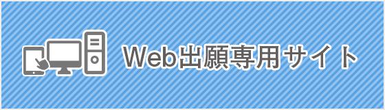 WEB出願専用サイト