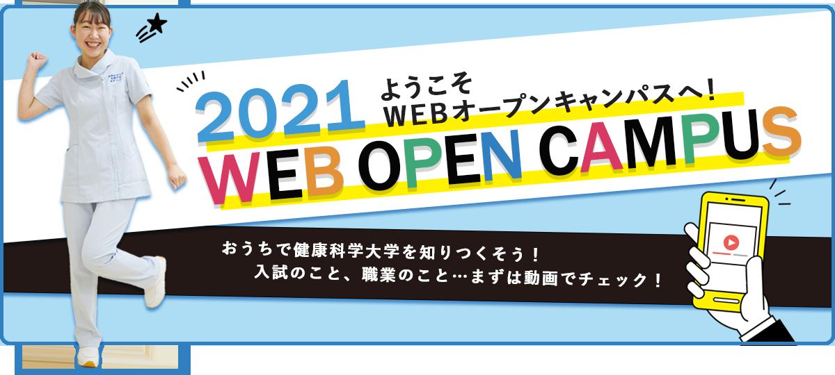 ようこそWEBオープンキャンパスへ! おうちで健康科学大学を知りつくそう!入試のこと、職業のこと…まずは動画でチェック!