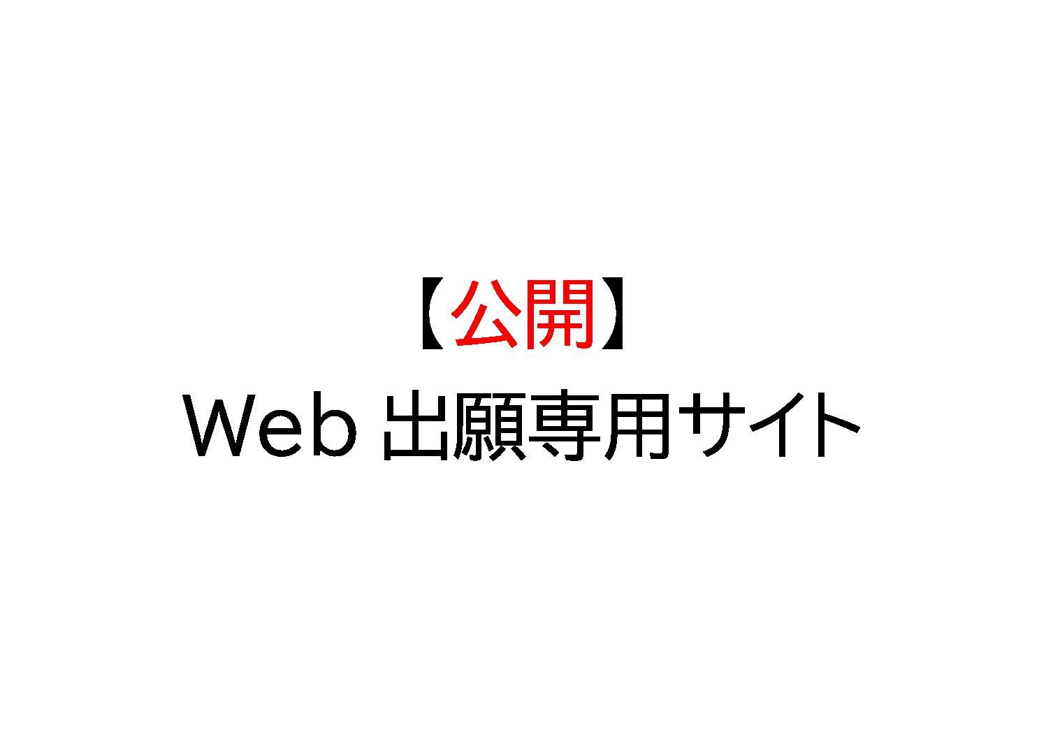 Web出願専用サイトを公開しました サムネイル