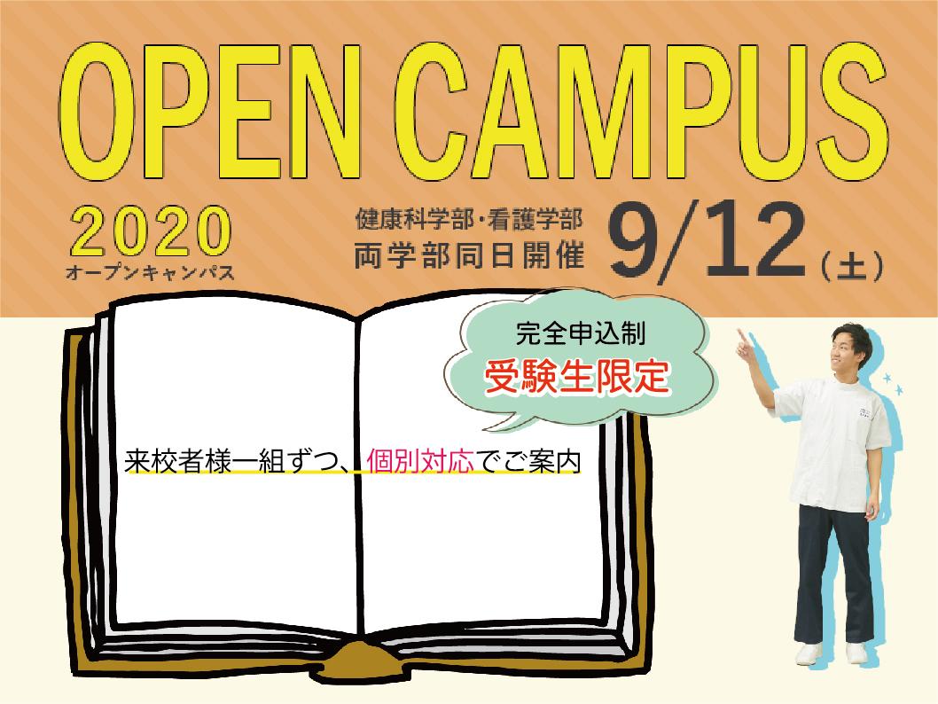 9/12(土)来校型オープンキャンパスの開催について サムネイル