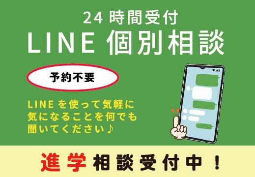 LINE進学相談受付中!