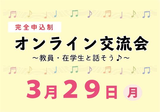 3/29(月)オンライン交流会の開催について! サムネイル