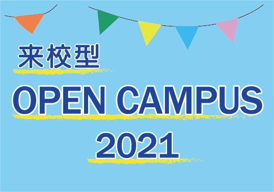 来校型オープンキャンパス(8月以降) 参加申込み受付開始! サムネイル