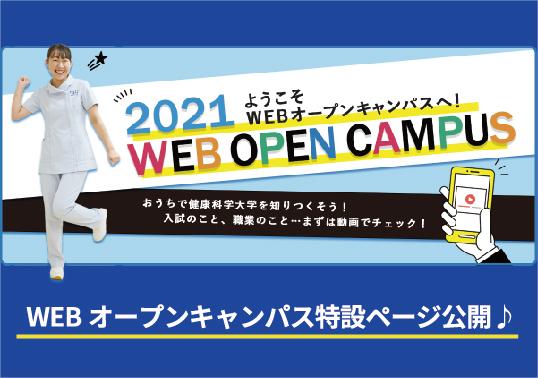 WEBオープンキャンパス特設ページを公開いたしました サムネイル