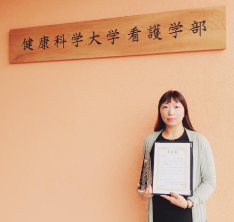 看護学部 堤美智准教授 「日本国際地域開発学会」奨励賞 受賞 サムネイル