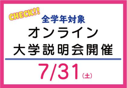 7/31(土)オンライン大学説明会開催のお知らせ サムネイル