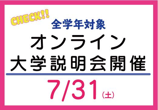 オンライン大学説明会開催!