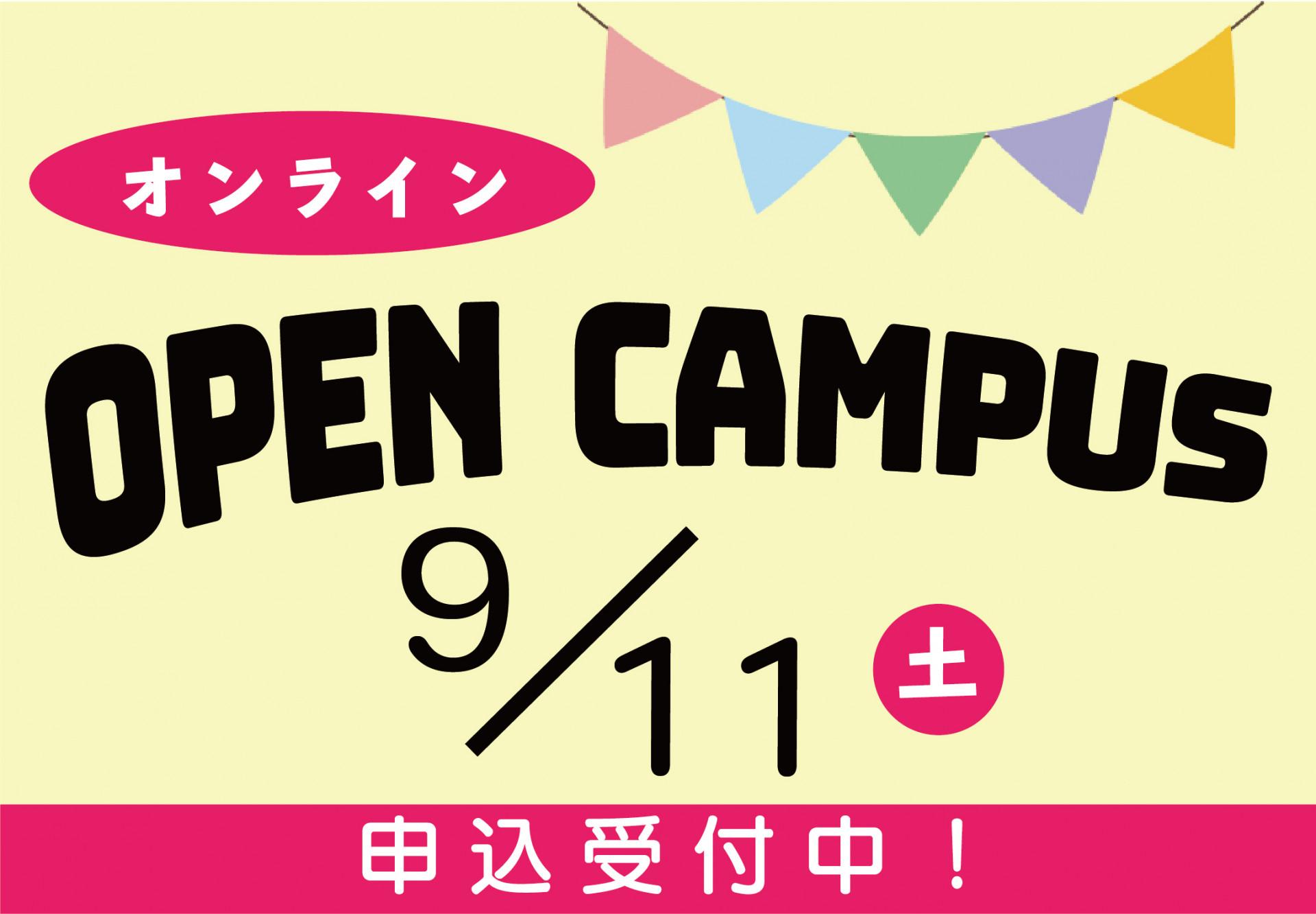 9/11(土)オンラインオープンキャンパス開催のお知らせ サムネイル