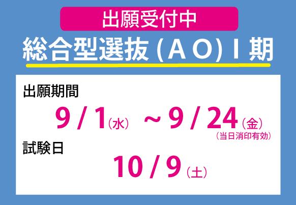 総合型選抜(AO)Ⅰ期出願受付中